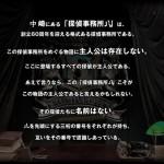 tantei5_toha.jpg