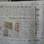 1019-2672kobenewspaper.jpg