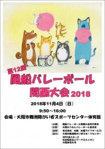 2018.11.4表紙・風船関西