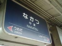 200px-Hankyu_Nakatsu_Sta_Name_Kobe_Line